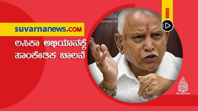 CM BS Yediyurappa Symbolically Launches Covid Vaccination drive for above 18 hls