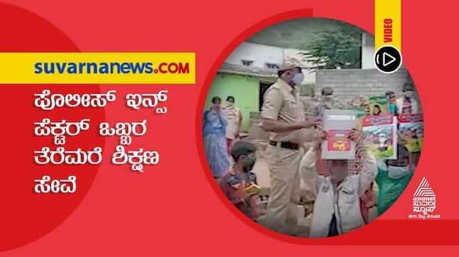 Chamaraja Nagar Cop Service For Students and awareness of Covid 19 hls