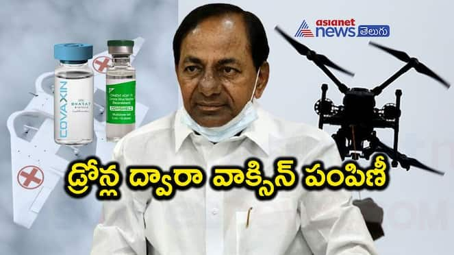 TS Government to use drones for faster delivery of corona vaccine doses to the patient's doorstep
