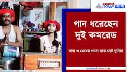 Viral song of comrade father and daughter PNB