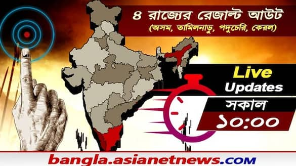 Assam To Kerala State Wise Election Result News