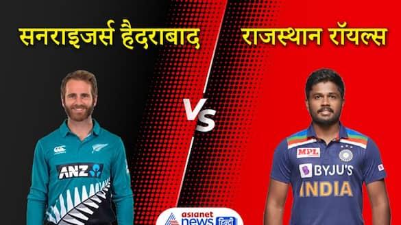 IPL 2021 : Sunrisers Hyderabad vs Rajasthan Royals, 28th Match, Live Cricket Score, Commentary dva