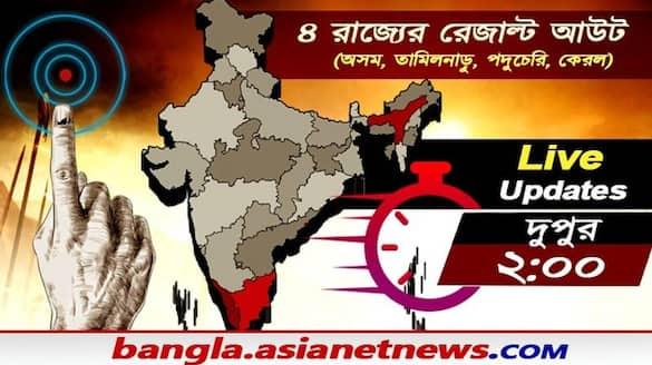 BJP Leading in Assam LDF in Kerala DMK in Tamil Nadu