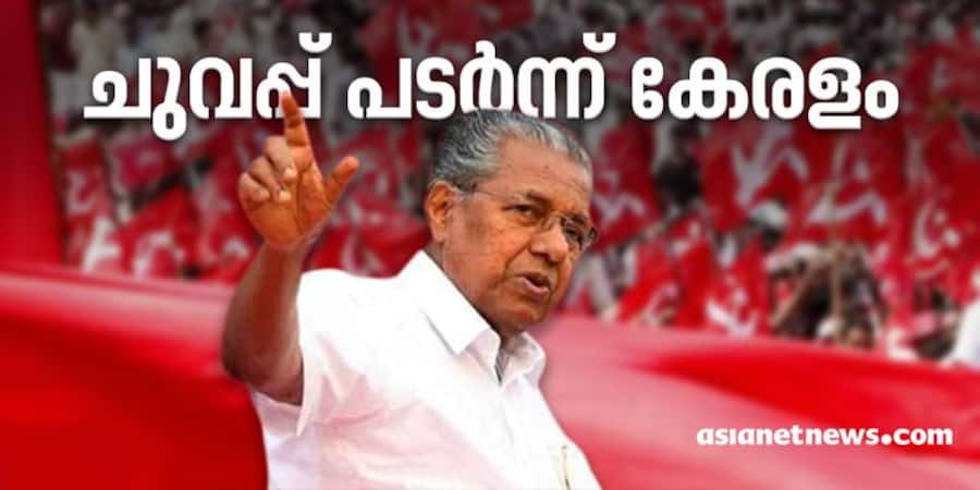 Counting Day Live Updates Kerala Elections 2021