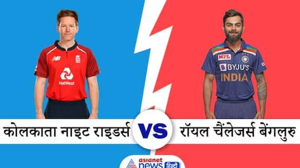 IPL2021 : Royal Challengers Bangalore vs Kolkata Knight Riders, 30th Match, Live Cricket Score, Commentary dva