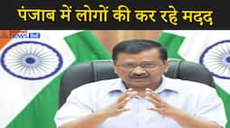 Alka Lamba shared video of CM Kejriwal sending help to Punjab but Delhi people are suffering with lack of resources KPV