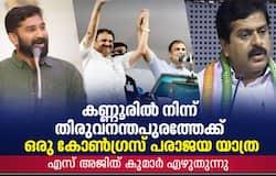 <p>ajith kumar congress</p>