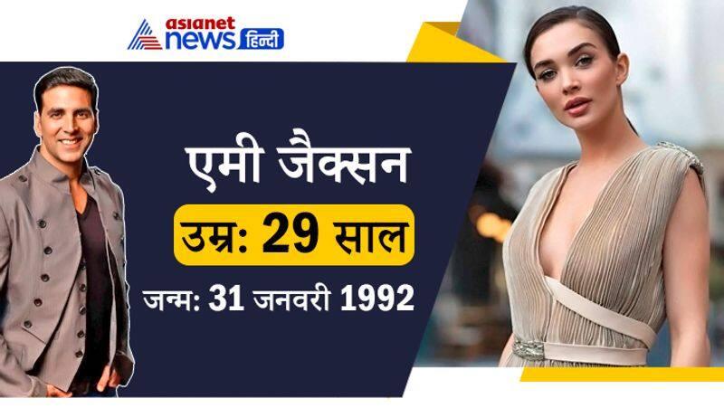 <p>एमी जैक्सन अक्षय कुमार के साथ फिल्म सिंह इज ब्लिंग में नजर आई थीं। हालांकि इसके बाद दोनों ने 2.0 में भी काम किया। अक्षय कुमार ने जब डेब्यू किया था तो उस वक्त एमी जैक्सन पैदा भी नहीं हुई थीं। &nbsp;</p>