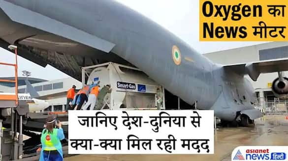 News meter of Oxygen, help India in corona crisis from all over the world kpa