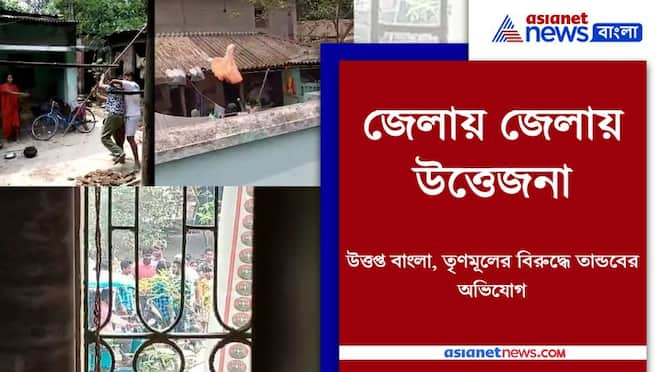 Vandalization in different places of Bengal after Election result came out Pnb