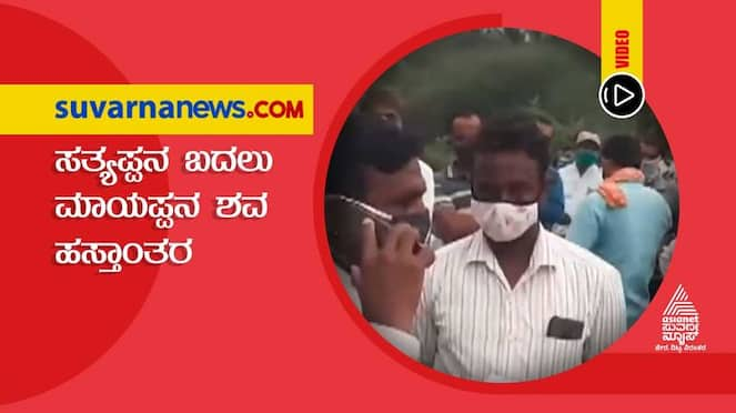 Belagavi Venus Hospital staff hand over dead body to family though patient was alive hls
