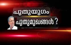 <p>pinarayi government new face</p>