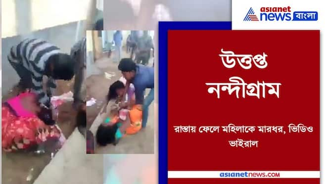Horrible picture of Nandigram in public, woman beaten in public street, video goes viral PNB