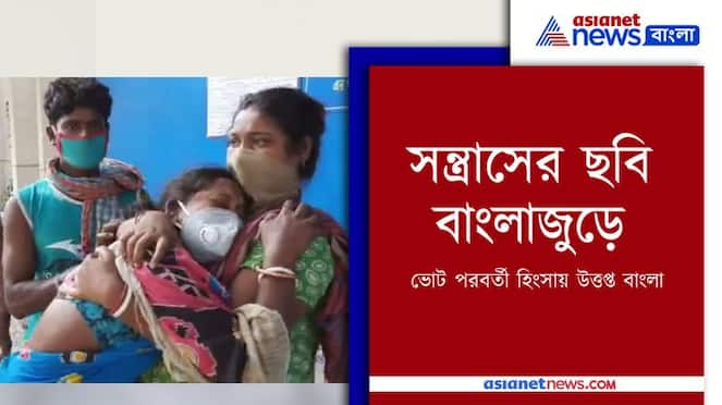 Bengal is heated after Election result, allegations of attacks on BJP workers are against the Trinamool PNB