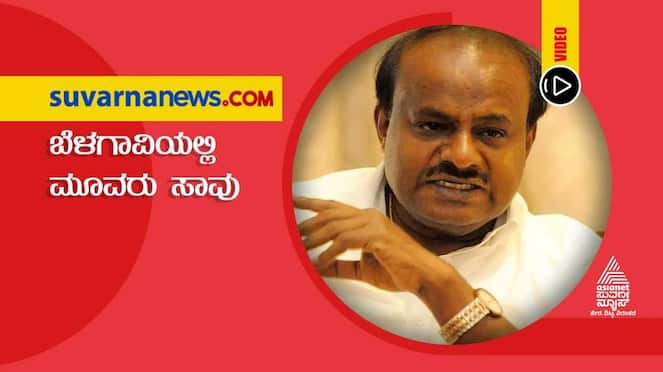 3 die in Belagavi due to lack of Oxygen HDK reaction hls