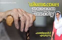<p>fathima beevi</p>