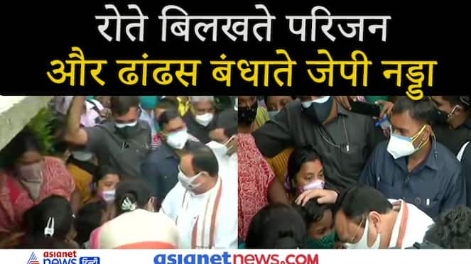 Violence in Bengal after elections, Nadda met family members of slain activists KPZ