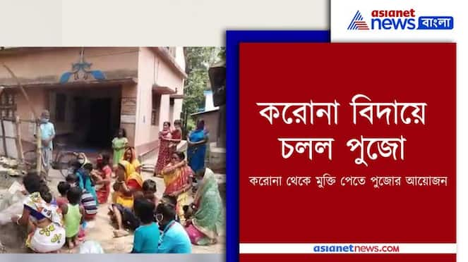 The villagers relied on Pujo to survive from Corona Pnb