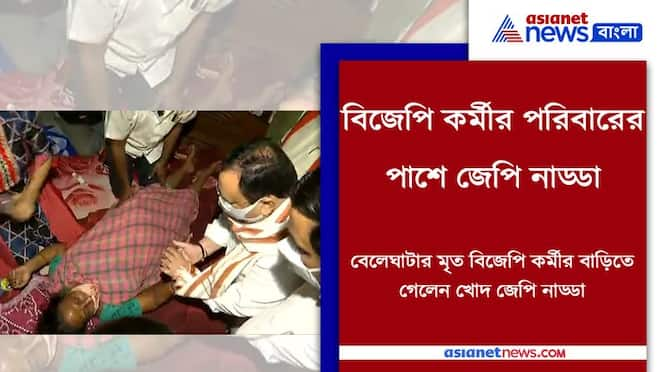 BJP activist beaten to death after Trinamool victory, JP Nadda goes to his house PNB