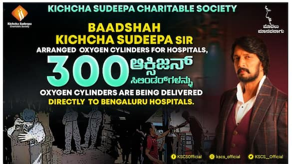 Kichcha Sudeepa Charitable Society helps corona victims mah