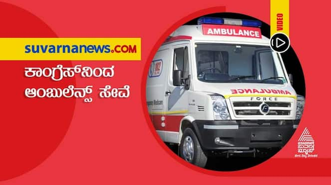 Karnataka Congress Starts Helpline Ambulance Service and Covid Care Centers hls