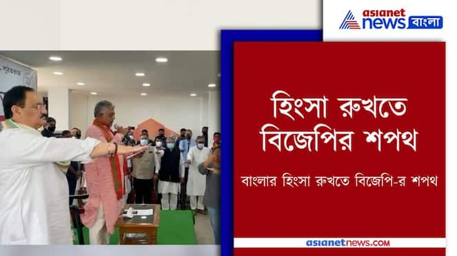 BJP workers take oath at BJP's Hastings office to save Bengal from violence PNB