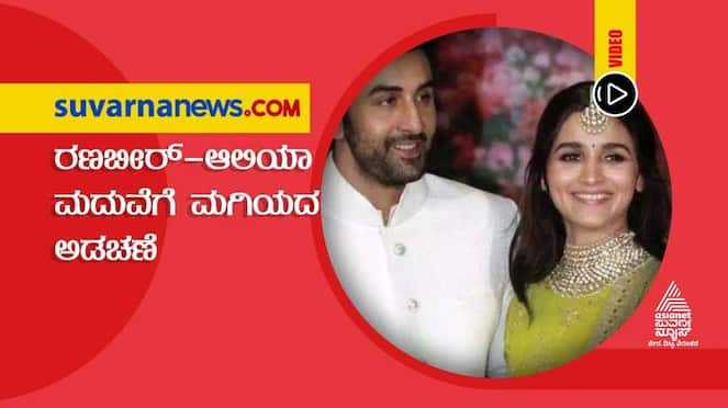 Cinema Hungama Uncertainty Looms Over Alia Ranbir Wedding dpl