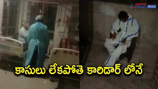 Doctors of private hospitals neglecting corona patients in Guntur district