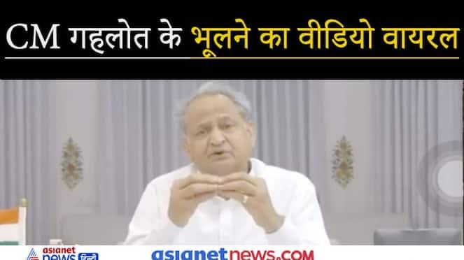 Ashok Gehlot forgot the name of 'Red Alert Jan Anushasan pakhwara' during the meeting, the video going viral KPZ