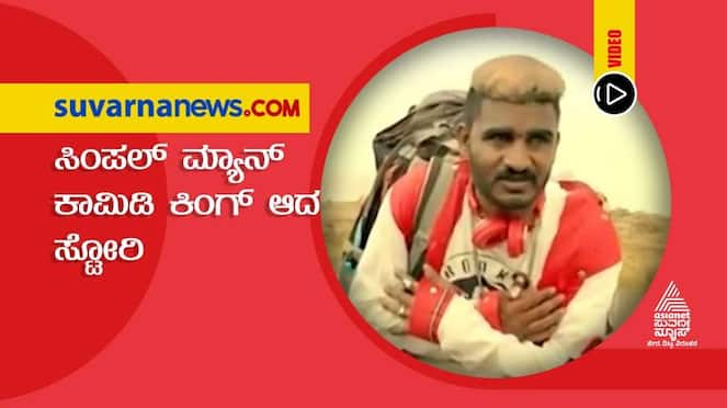 From Being Mason To Star Comedian Cine Journey of Chikkanna vcs