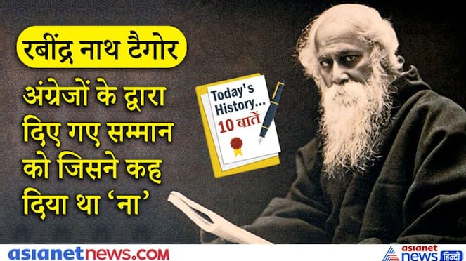 know 10 things about Rabindranath tagore KPZ