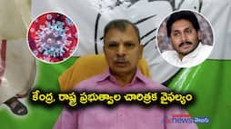 Corona deaths look like Jallianwala Bagh deaths... Tulasireddy