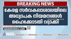 high court against kerala university appointments