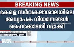 <p>high court against kerala university appointments</p>