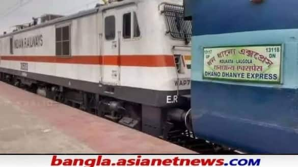 Sealdah Lalgola Dhan Dhanye Express has been closed indefinitely from today RTB