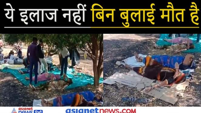 Treatment of corona patients under tree in Madhya Pradesh KPZ