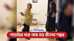 Viral video of Sreenanda Shankar, daughter of famous dancer Tanushree Shanker dancing with her mother-in-low  PNB