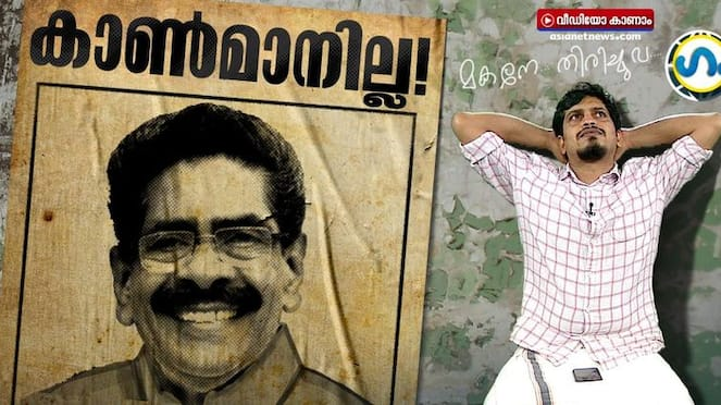 political satire gum on mullappally ramachandran after failure in election