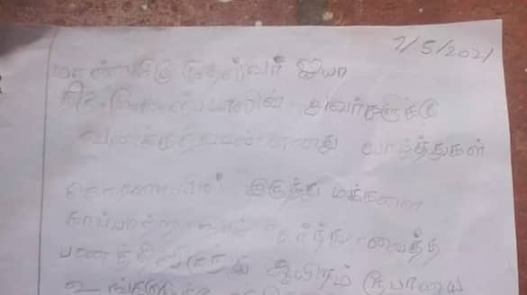 2nd class student who sent 1000 rupees to Chief Minister Stalin .. request to use for Corona ..