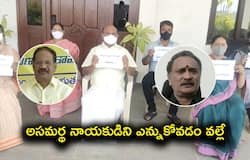 <p>Telugudesam party leaders to protest against YCP government</p>
