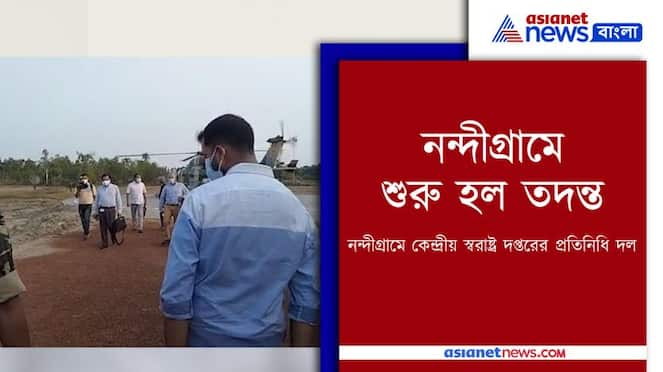 A delegation from the Central Home Officers in Nandigram to investigate the post-poll violence in Bengal Pnb