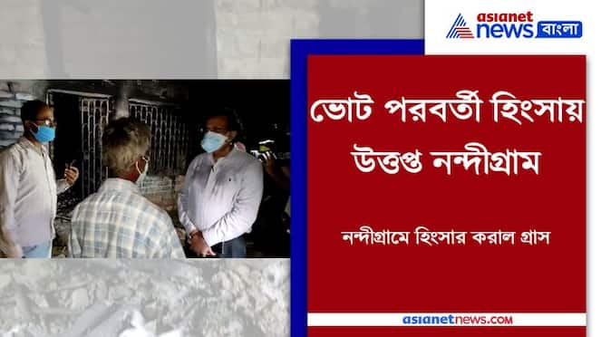 Central Team visits Nandigram to monitor the post-poll violence in Bengal Pnb
