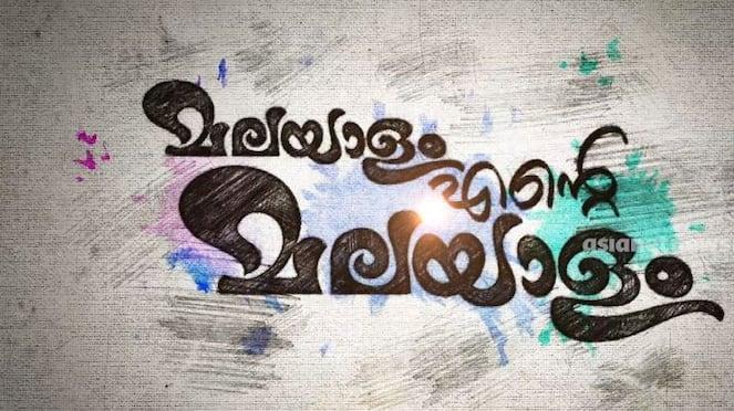 ente malayalam about malayalam poetic language