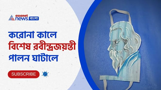 Different Rabindra Jayanti celebration during this covid situation, Rabindranath was made by cutting the mask PNB