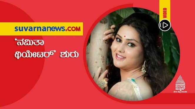 Actress Namitha launches a new Ott platform Namita Theater vcs