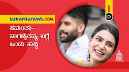 Rumours about celebrity couple Samanth and NagaChaithanya remuneration vcs