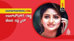 Kannada actress Rachita Ram goes missing during lockdown vcs
