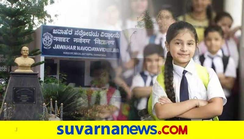 Jawahar Navodaya Vidyalaya has postponed its Selection Test 2021 for admission to Class VI