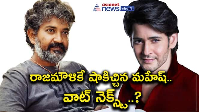 Mahesh Babu gives big shock to Rajamouli