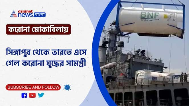 INS Airavat arrives Visakhapatnam in India with critical medical stores including Cryogenic Oxygen Tanks for covid Pnb